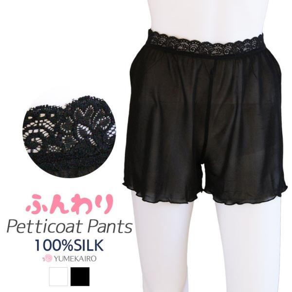 ペチコートパンツ シルク100% ウエストレース付き ストレッチ生地 黒 白 カラバリ2色 ミニスカートやワンピのインナーに メール便 送料無料|yumekairo