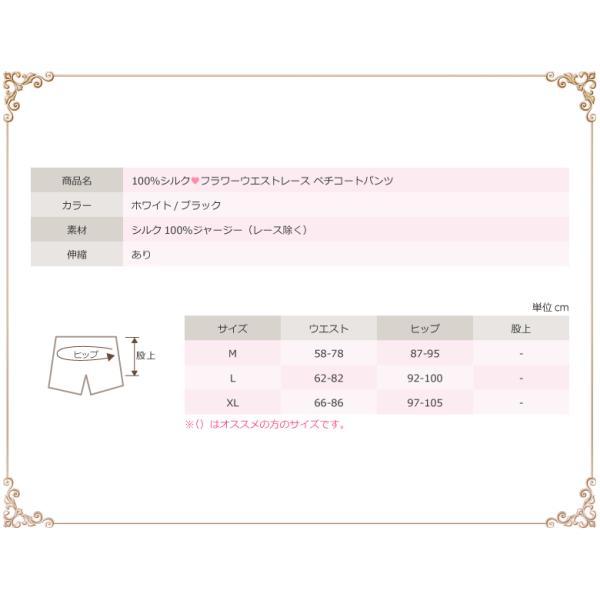 ペチコートパンツ シルク100% ウエストレース付き ストレッチ生地 黒 白 カラバリ2色 ミニスカートやワンピのインナーに メール便 送料無料|yumekairo|15