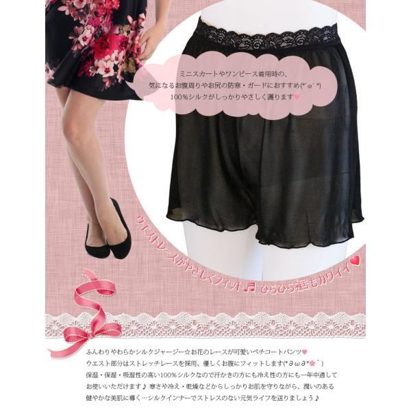 ペチコートパンツ シルク100% ウエストレース付き ストレッチ生地 黒 白 カラバリ2色 ミニスカートやワンピのインナーに メール便 送料無料|yumekairo|03