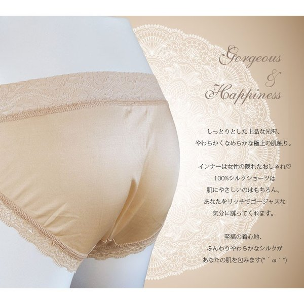 シルクショーツ 3枚組セット スタンダード レディース下着 絹100% ふちレース ベージュ/グレー/ブラック メール便 送料無料 yumekairo 03