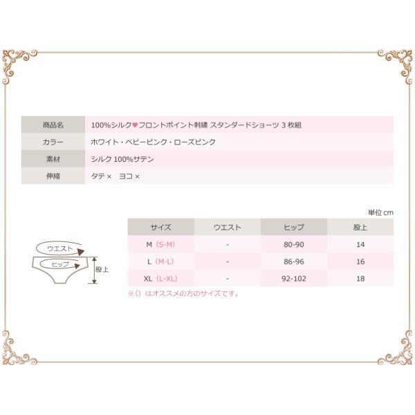 シルクショーツ 絹100% 3枚組セット スタンダード 激安 ホワイト・ローズピンク・ベビーピンク ホワイトデー メール便 送料無料|yumekairo|16