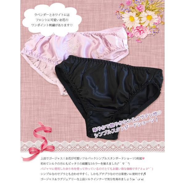ショーツ シルクショーツ 絹100% 3枚組セット スタンダード ホワイト ラベンダー ブラック 新色追加 ホワイトデー メール便 送料無料|yumekairo|03