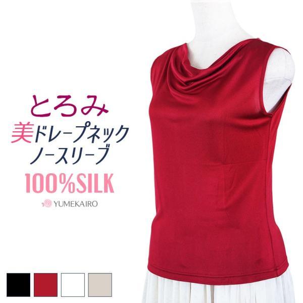 シルク スムース ドレープネック カットソー タンクトップ 絹100% レディース 上品トップス 紫外線対策 カラバリ4色 メール便 送料無料|yumekairo