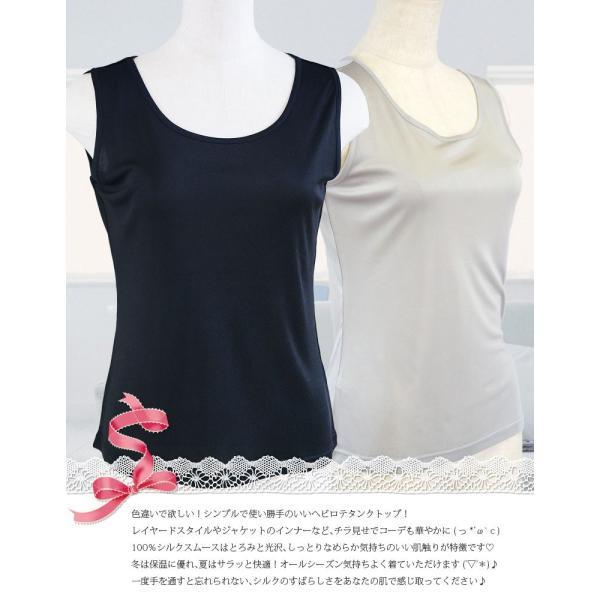 シルク シンプル タンクトップ 絹100% レディース 天然素材で肌に優しい 紫外線対策に! カラバリ5色 ギフト メール便 送料無料|yumekairo|03