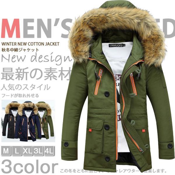 メンズ 中綿ダウンジャケット コート 中棉 ジャケット 毛皮 無地 ファッション スリム|yumekakaku