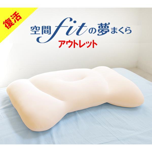 アウトレット 訳あり 空間fitの夢まくら カバー付き 空間フィットの夢まくら あすつく 送料無料 フレフィーマ 洗える 即日発送 低反発 ビーズ わた ふんわり|yumemakura-shop