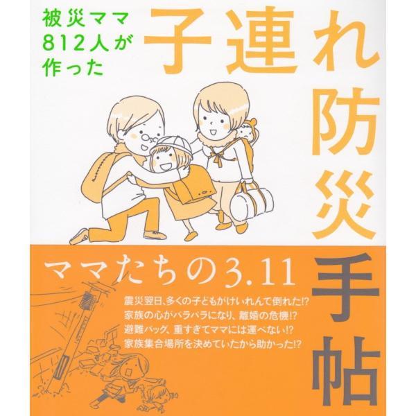 被災ママ812人が作った子連れ防災手帖/つながる.com(著) メール便対応|yumemiru-ehon