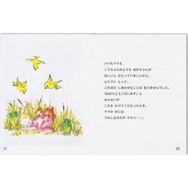 オーダーメイドの手作り絵本 赤ちゃん誕生 メール便送料無料|yumemiru-ehon|04