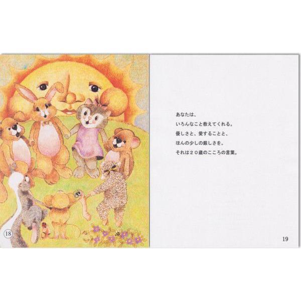オーダーメイドの手作り絵本 神さまの贈りもの(大人向き) メール便送料無料 yumemiru-ehon 04