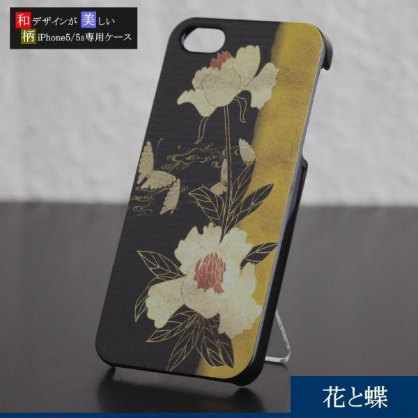 iPhone5/5s 和柄ケース No,3 花と蝶 【メール便対応】和のデザインが美しい iPhone専用 スマホカバー|yumemiru-ehon