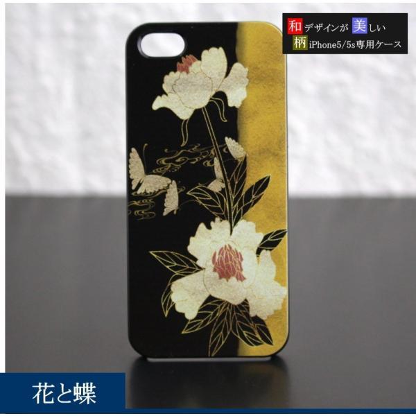 iPhone5/5s 和柄ケース No,3 花と蝶 【メール便対応】和のデザインが美しい iPhone専用 スマホカバー|yumemiru-ehon|03