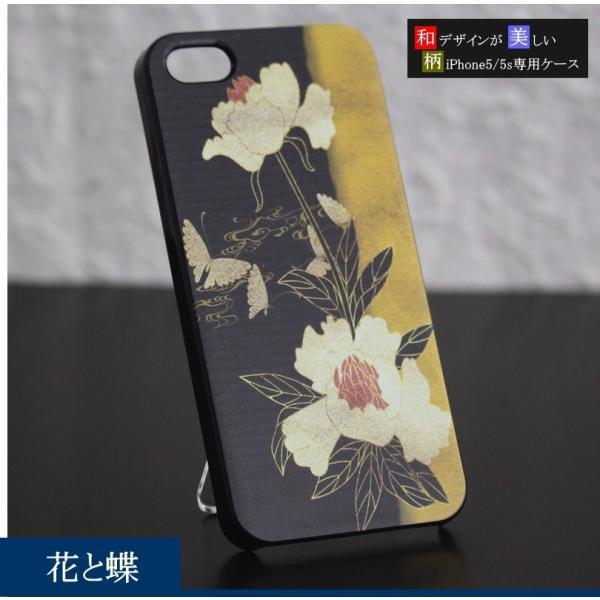 iPhone5/5s 和柄ケース No,3 花と蝶 【メール便対応】和のデザインが美しい iPhone専用 スマホカバー|yumemiru-ehon|04