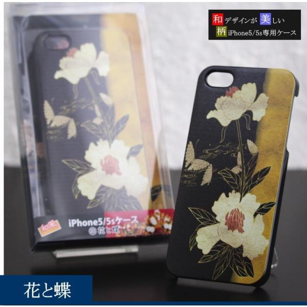 iPhone5/5s 和柄ケース No,3 花と蝶 【メール便対応】和のデザインが美しい iPhone専用 スマホカバー|yumemiru-ehon|06