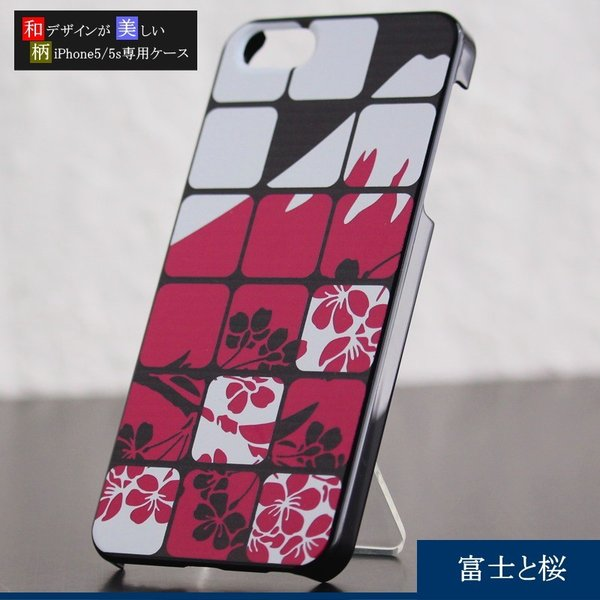 iPhone5/5s 和柄ケース No,18 富士と桜 【メール便対応】和のデザインが美しい iPhone専用 スマホカバー|yumemiru-ehon