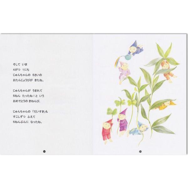 オーダーメイドの手作り絵本 おたんじょうびのほん(子ども向き) メール便送料無料|yumemiru-ehon|04