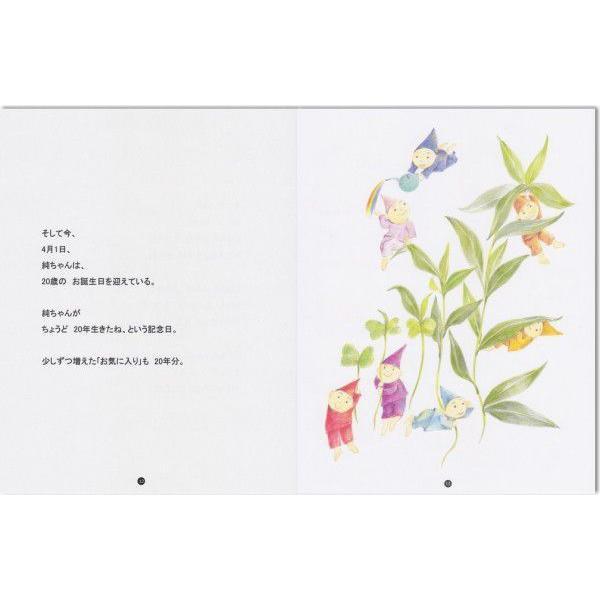 オーダーメイドの手作り絵本 おたんじょうびのほん(大人向き) メール便送料無料 yumemiru-ehon 04