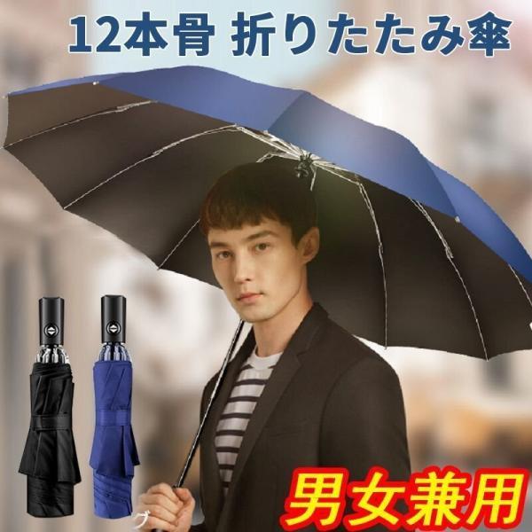 折りたたみ傘自動開閉12本骨雨傘折り畳み傘晴雨兼用男女兼用高級感大きいメンズワンタッチ撥水(B112GZSHe)