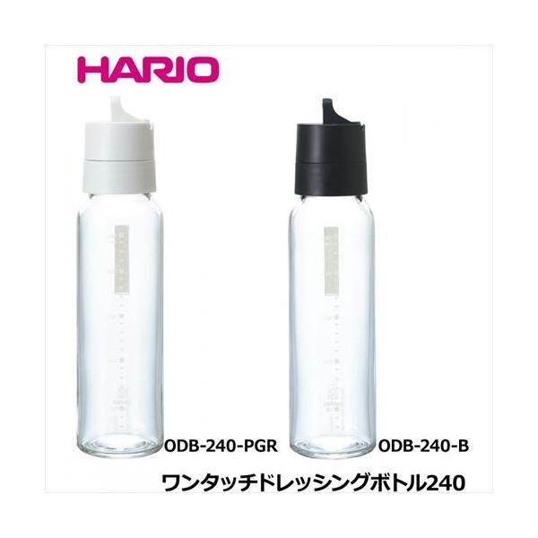 HARIO ハリオ ワンタッチドレッシングボトル240 (APIs)
