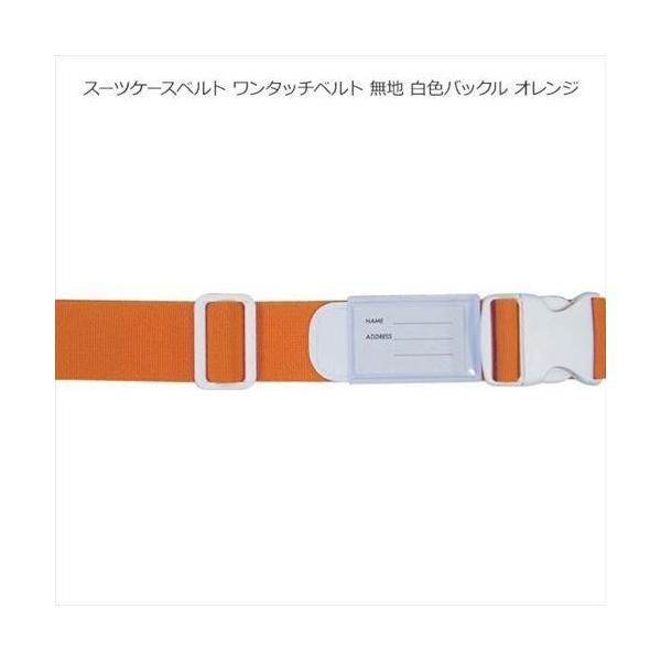 スーツケースベルト ワンタッチベルト 無地 白色バックル オレンジ (APIs)