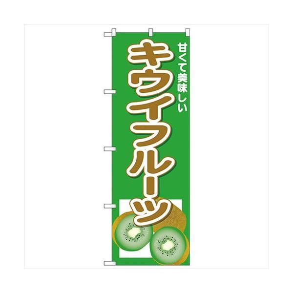 Nのぼり 26571 キウイフルーツ 甘くて美味しい (APIs)