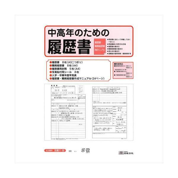 日本法令 労務 11-30/中高年のための履歴書 (APIs)