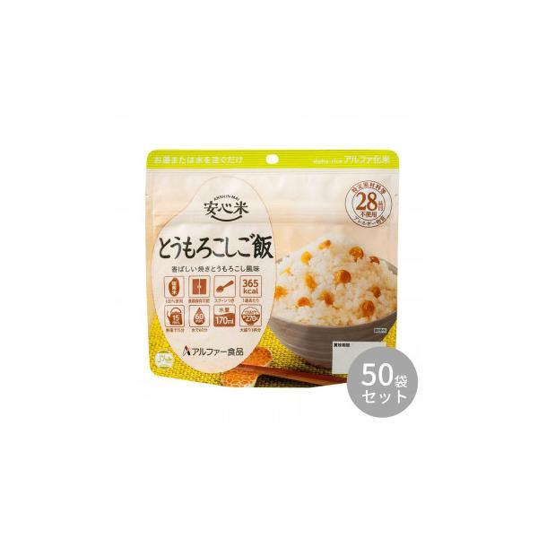 11421624 アルファー食品 安心米 とうもろこしご飯 100g ×50袋 (APIs) (軽税)