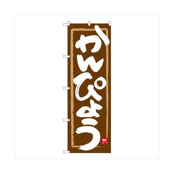 Nのぼり かんぴょう 茶地筆枠 W600×H1800mm 84486 (APIs)