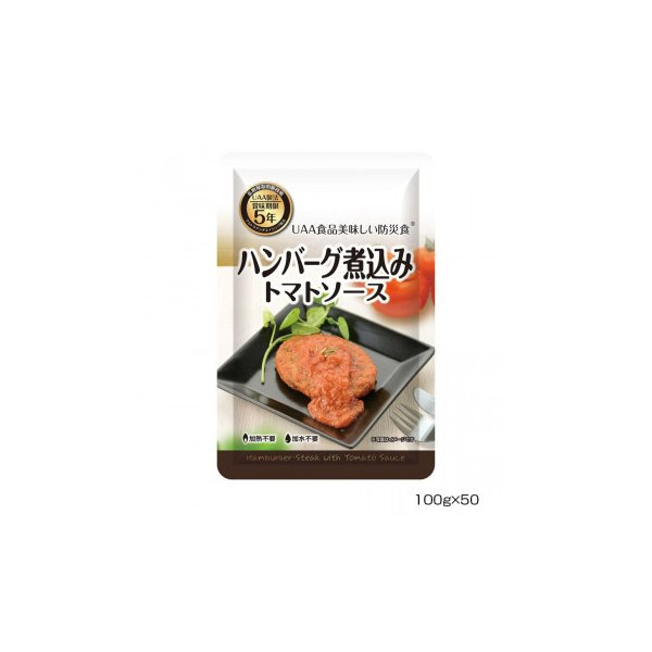 アルファフーズ UAA食品 美味しい防災食 ハンバーグ煮込みトマトソース100g×50食 (APIs) (軽税)