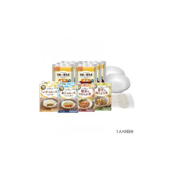 アルファフーズ UAA食品 美味しい防災食 セット美味しいやわらか食セット(1人×2日分) OY1 (APIs) (軽税)