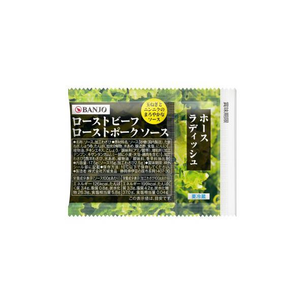 BANJO 万城食品 ローストビーフ/ローストポークソース・ホースラディッシュDP 100×6個入 510049 (APIs) (軽税)