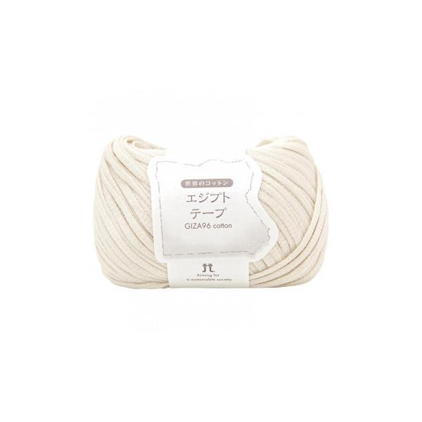 ハマナカ 世界のコットン エジプトテープ No.101 2503101 (APIs)