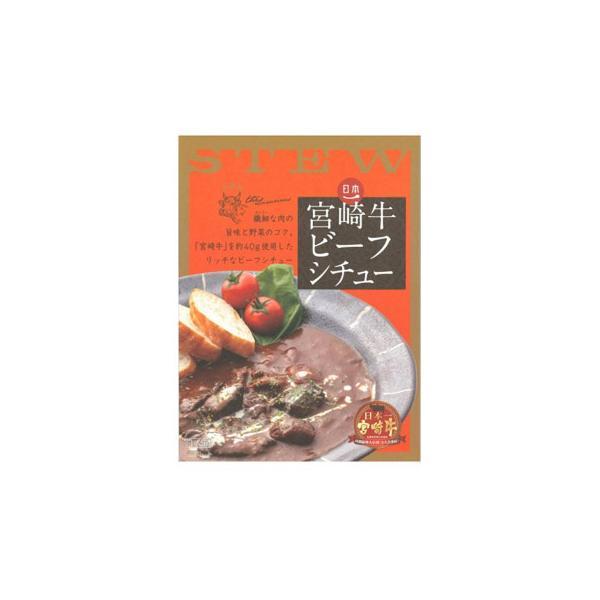 ばあちゃん本舗 宮崎牛ビーフシチュー 200g×15個 (APIs) (軽税)