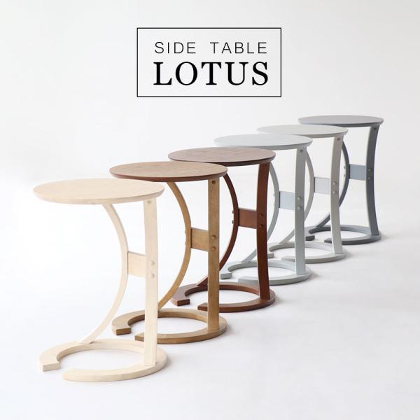 サイドテーブルロータスsidetable(LOTUS)サイド机ナイトテーブル北欧おしゃれ人気