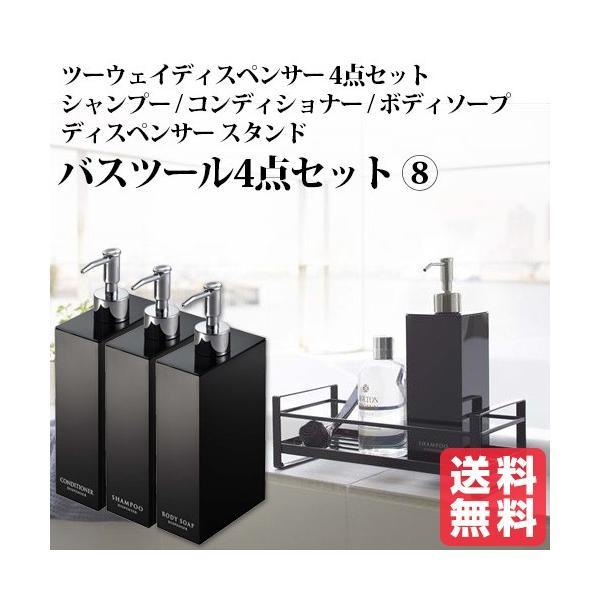 バスツールセット 8 ツーウェイディスペンサー ブラック 3点 (シャンプー、コンディショナー、ボディソープ) + スタンドセット|yumeoffice