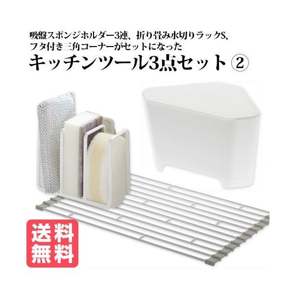 キッチンツールセット 2 吸盤スポンジホルダー3連、折り畳み水切りラックS、フタ付き三角コーナーがセットに (iw-2495・iw-7847・iw-3236)|yumeoffice