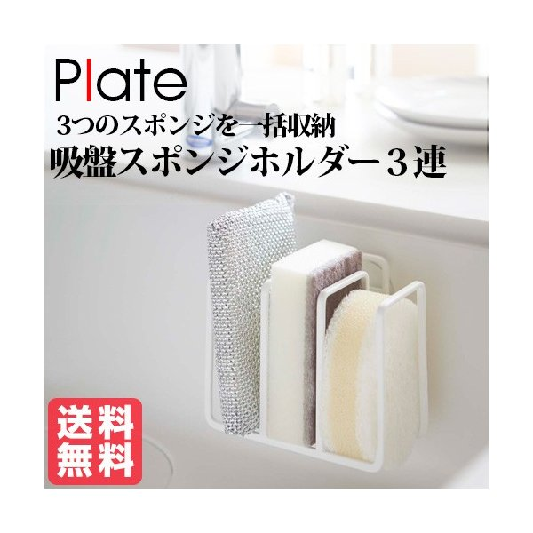 キッチンツールセット 2 吸盤スポンジホルダー3連、折り畳み水切りラックS、フタ付き三角コーナーがセットに (iw-2495・iw-7847・iw-3236)|yumeoffice|02