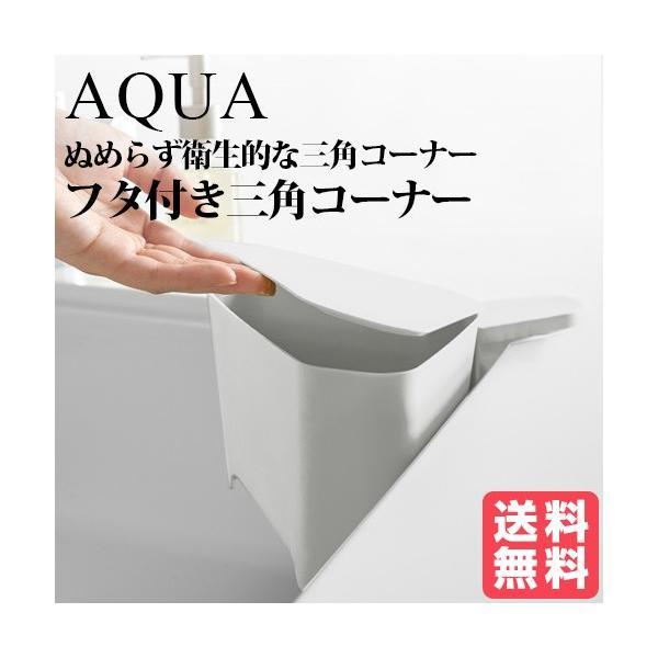 キッチンツールセット 2 吸盤スポンジホルダー3連、折り畳み水切りラックS、フタ付き三角コーナーがセットに (iw-2495・iw-7847・iw-3236)|yumeoffice|03