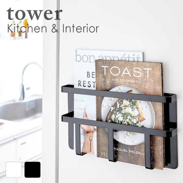 マグネット冷蔵庫サイドレシピラック タワー ホワイト ブラック キッチン おしゃれ 人気キッチン