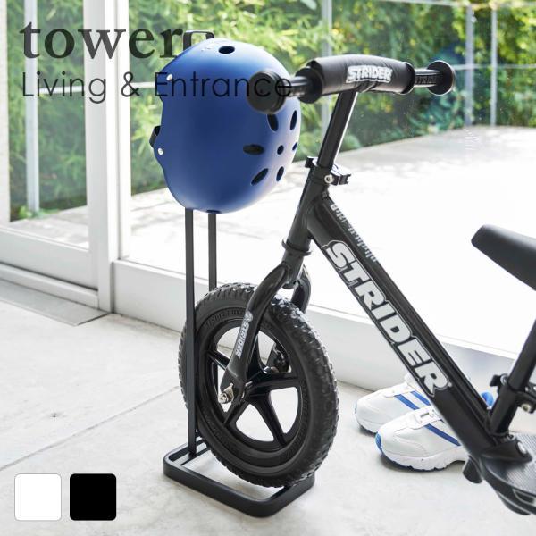 ペダルなし自転車&ヘルメットスタンド タワー ホワイト ブラック おしゃれ 人気