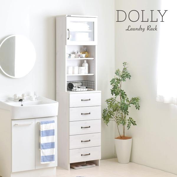 DOLLY(ドリー) ランドリーチェスト(幅45cm)  ランドリー収納 ランドリーチェスト チェスト 浴室 洗濯 洗濯機周り 45cm 幅