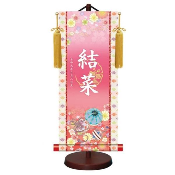 モダン友禅 名入掛軸 招福手鞠 小 (YTG-017-s)