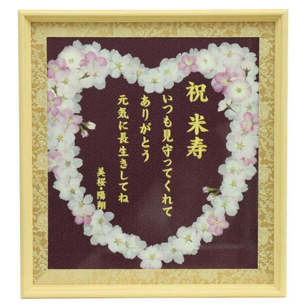 押花 名前 額飾り 桜押花 F 紫生地 ラメイエロー糸刺繍文字 メッセージ (f-mura)