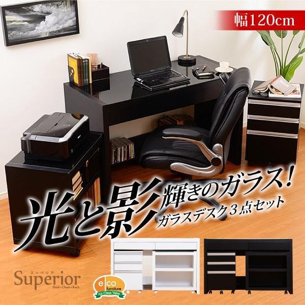 ガラスデスク3点セット -Superior- スーペリア (パソコンデスク・書斎机・幅120)