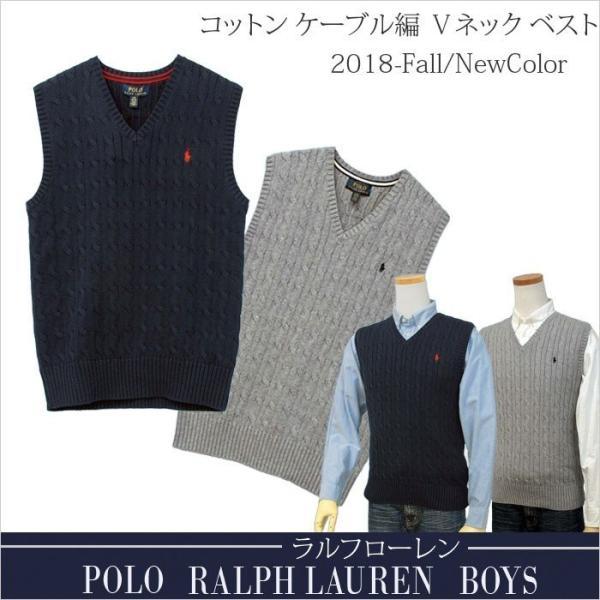 ラルフローレン Vネック ベスト コットン 綿100% ケーブル編 POLO Ralph Lauren Boy's #323702300|yumesse