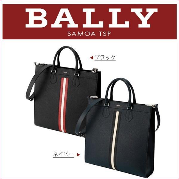 バリー トートバッグ ショルダーバッグ 牛革 ショルダーストラップ付 メンズ レディース BALLY SAMOA TSP #6217976 6217977|yumesse