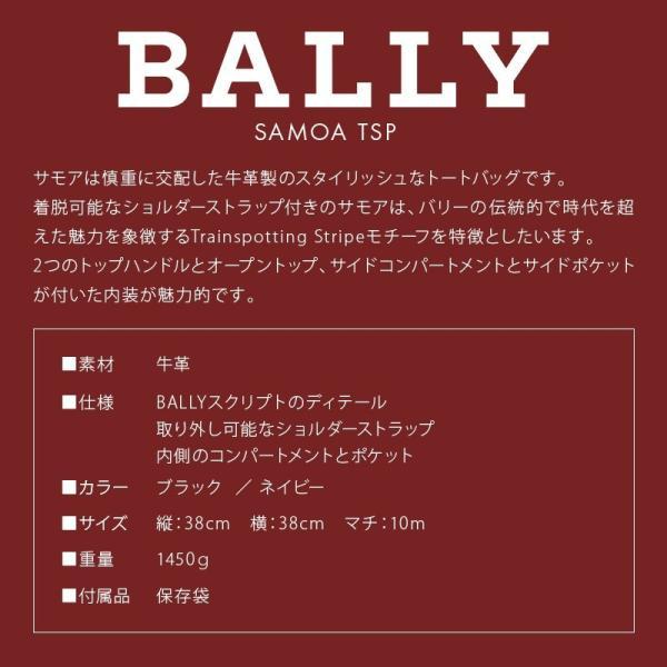 バリー トートバッグ ショルダーバッグ 牛革 ショルダーストラップ付 メンズ レディース BALLY SAMOA TSP #6217976 6217977|yumesse|09