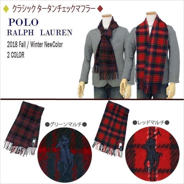 ラルフローレン マフラー 2018年新作 クラシック タータンチェック ウール100% イタリア製 メンズ レディース プレゼント POLO Ralph Lauren #pc0233|yumesse|02