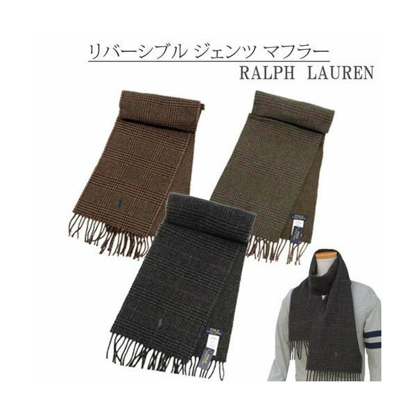 ラルフローレン マフラー 2018年新作 グレンチェック柄 リバーシブル イタリア製 メンズ レディース プレゼント POLO Ralph Lauren #pc0252|yumesse