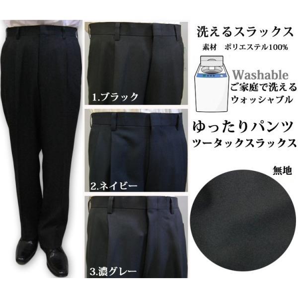スラックス メンズ ビジネスパンツ ツータック ウォッシャブル 自宅で洗える 秋冬用 大きいサイズ (115cmまで対応)03618 3本送料無料|yumesse|06