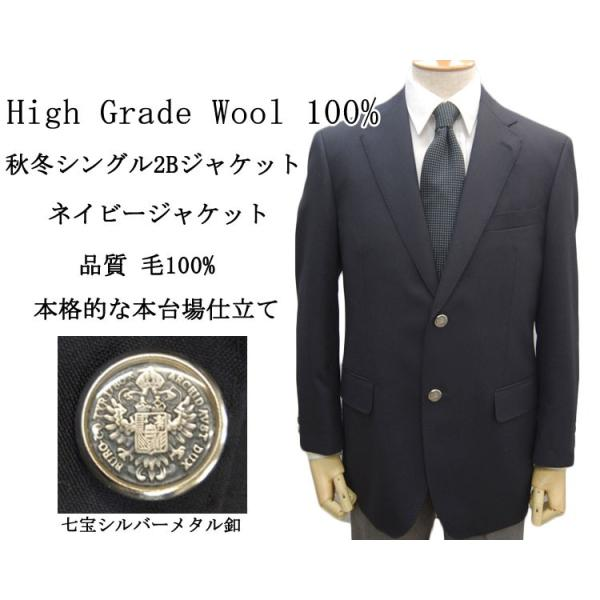 ジャケット 紺ブレザー シングル メンズ 紳士 ビジネス フォーマル ゴルフ 秋冬 毛100% 大きいサイズ(E8まで) 送料無料|yumesse|02